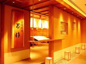 宮崎料理万作KITTE丸の内の外観画像