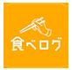 食べログのロゴ画像